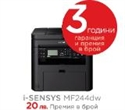 CH1418C017AA, Canon i-SENSYS MF244dw Printer/Scanner/Copier -- снимка