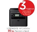 CH1418C001AA, Canon i-SENSYS MF249dw Printer/Scanner/Copier/Fax -- снимка