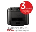 CH0971C009AA_2XBS0775B079AA, Canon Maxify MB5450 All-in-one Printer + 2x Canon Photo Paper Variety Pack A4 & 10 x 15cm (VP-101) -- снимка