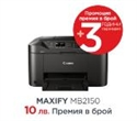 0959C009AA, Canon Maxify MB2150 All-in-one, Fax, Black -- снимка