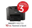 0958C009AA, Canon Maxify MB2750 All-in-one, Fax, Black -- снимка