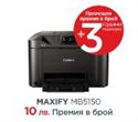 0960C009AA, Canon Maxify MB5150 All-In-One, Fax, Black -- снимка