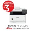 3102C008AA, Canon i-SENSYS MF643Cdw Printer/Scanner/Copier -- снимка