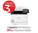 3101C010AA, Canon i-SENSYS MF744Cdw Printer/Scanner/Copier/Fax -- снимка