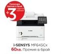 3102C001AA, Canon i-SENSYS MF645Cx Printer/Scanner/Copier/Fax -- снимка