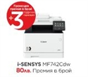 3101C013AA, Canon i-SENSYS MF742Cdw Printer/Scanner/Copier -- снимка