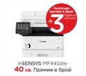 3514C007AA, Canon i-SENSYS MF445dw Printer/Scanner/Copier/Fax -- снимка